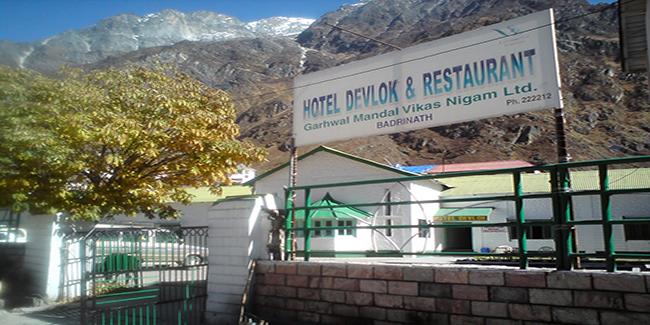 Hotel Devlok GMVN Tourist Bungalow (Badrinath)