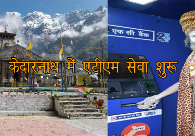 ATM service started in Kedarnath Dham