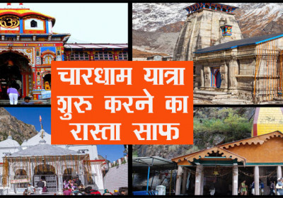 Chardham Yatra will start from July 1