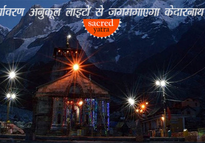 Kedarnath Dham will illuminated with attractive eco-friendly lights
