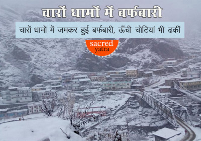 Snow Fall In Chardham Shrines