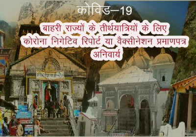 Corona Negative Report or Vaccination Certificate compulsory for pilgrims on Char Dham Yatra