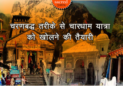 Chardham Yatra may start soon in a phased manner