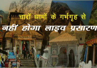 No Livestream from inside of Chardham Temples