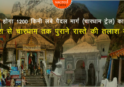 Team to find Old route of Chardham Yatra