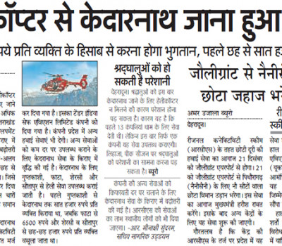 Kedarnath Helicopter Fare Prices Rise to INR 9200/-