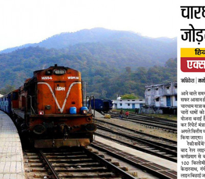 Chardham to connect by rail network, complete yatra in 4 days