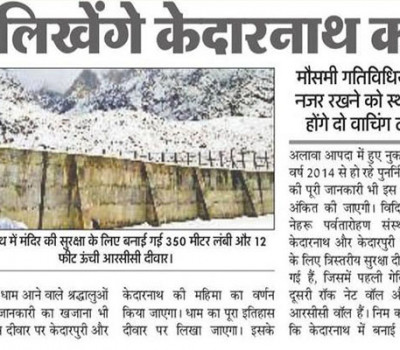 Wall will told the History of Kedarnath