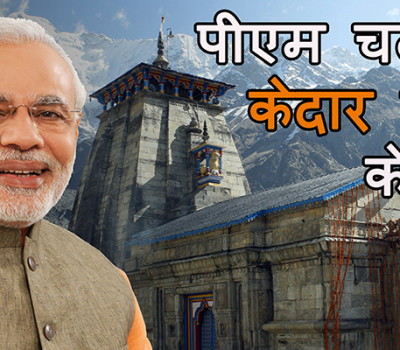 PM Modi special attachment with Kedarnath