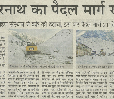Kedarnath pedestrian route opened after heavy snowfall