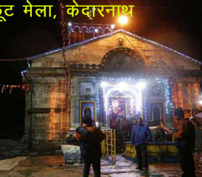 Annkoot Fair is celebrated at Kedarnath a night before Rakshabandhan