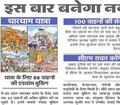 Huge pilgrims turnout will be seen on this year yatra