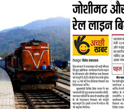 Soon Joshimath & Sonprayag to have rail line