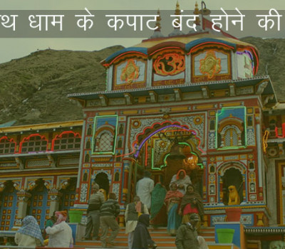 Badrinath shrine's closure process begins