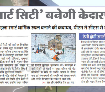 PM Modi wants Kedarnath a 'Smart City'