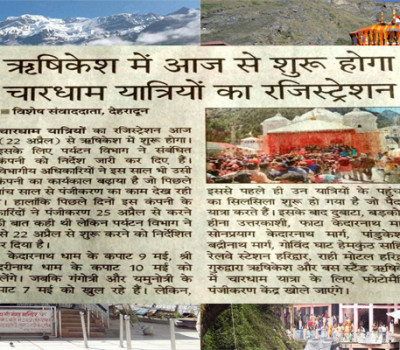 Photometric Registration for Chardham Yatra Starts from 22 April in Rishikesh
