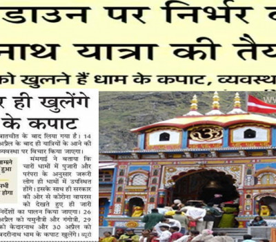 Chardham shrines will open on scheduled dates despite of Corona