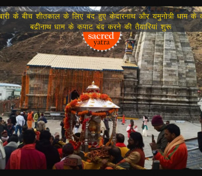 Kedarnath & Yamunotri Dham Kapats closed today, Badrinath on 19 Nov