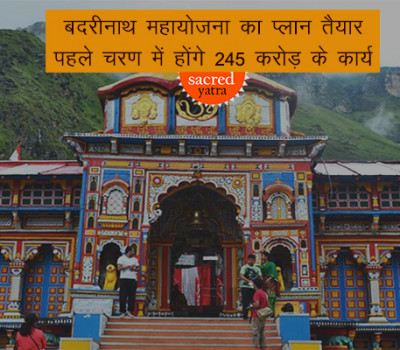 Work of 245 cr to be done in first Phase at Badrinath Dham