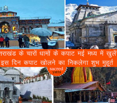 Chardham in Uttarakhand to open in May, These will be the opening dates of Chardham Temples