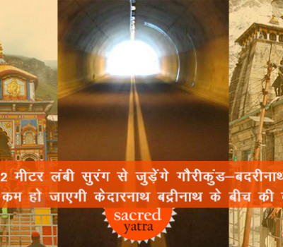 Kedarnath-Badrinath road route to get short with 902 meter tunnel