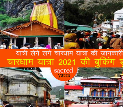 Pilgrims started taking information about Chardham Yatra