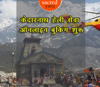 Booking for Kedarnath Heli Service started, 690 pilgrims booked tickets on first day
