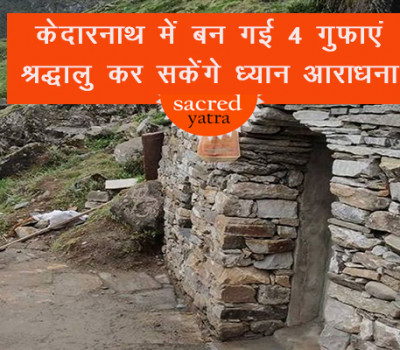 Now Meditate in four Caves in Kedarnath