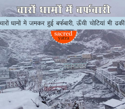 Snowfall in CharDham, All peaks covered in snow