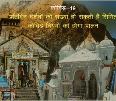 Fixed daily darshan & Covid Guidelines on cards for Char Dham Yatra 2021