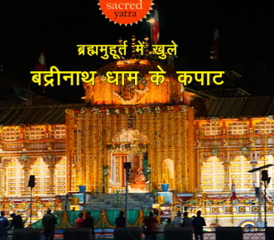 Badrinath Dham opened today, first puja performed in the name of PM Modi