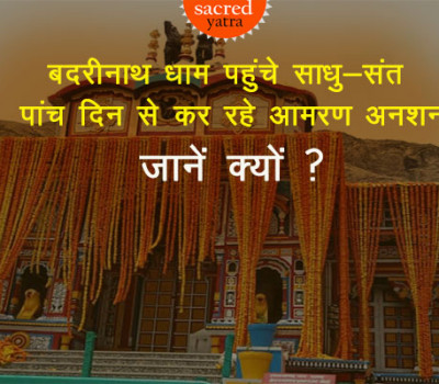 Mauni Baba & sages on fasting at Badrinath Dham – Know Why ?