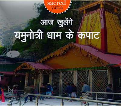 Yamunotri Temple will open today at 12:15 pm