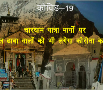 Uttarakhand intensified Vaccination ahead Chardham Yatra, 5000 additional doses for each district