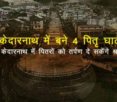 Now Pilgrims will be able to offer Tarpan to ancestors In Kedarnath Dham