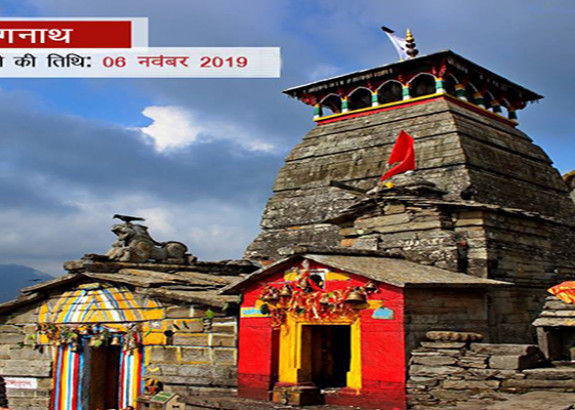 "Third Kedar ""Tungnath"" Temple Closed for winters"