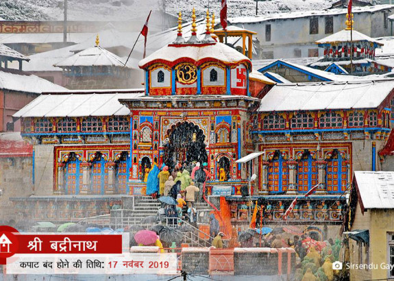 Badrinath Dham Portals Will Be Closed on 17 Nov 2019
