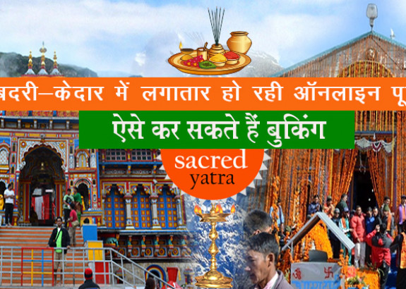 Online Puja in Badrinath & Kedarnath dham done in large numbers, Here how to book ..