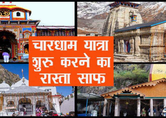 Chardham Yatra starting today with new guidelines, Read complete SOP