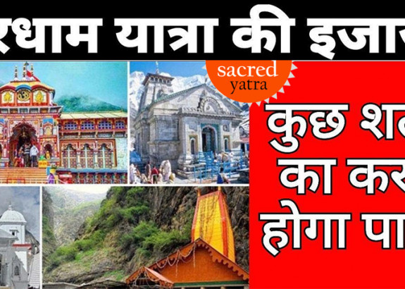 Chardham Yatra now open for all, Devotees must have Negative Covid-19 report