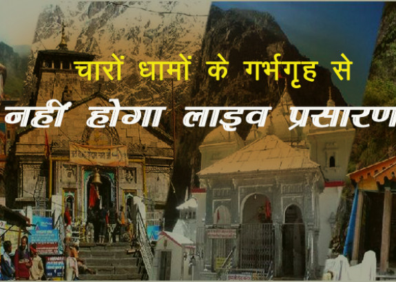 No Live Broadcast from inside of Chardham Temples