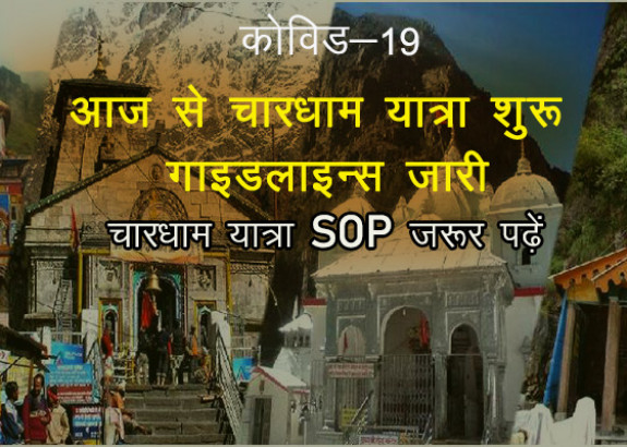 Chardham Yatra to start from today, SOP released