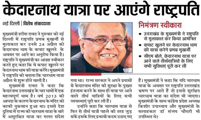CM invited President for Kedarnath Ytra
