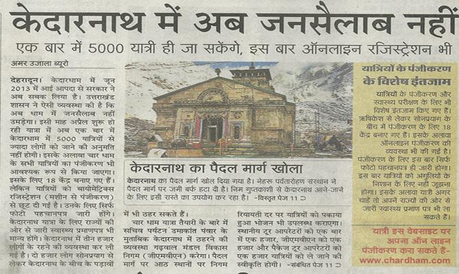 Online Registration & 5000 Devotees limit for Kedarnath Dham