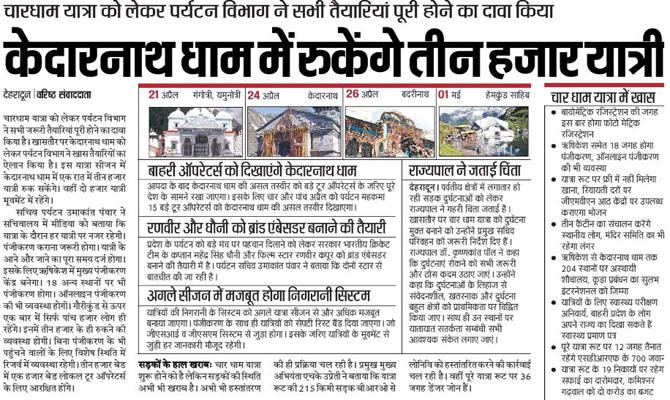 Three thousand pilgrims to stay in Kedarnath Dham