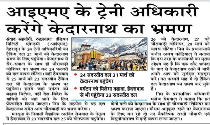 IMA Trainee Officers to visit Kedarnath