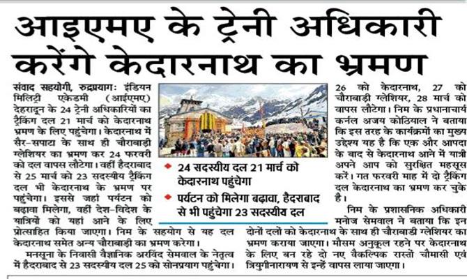 IMA Trainee Officers to visit Kedarnath