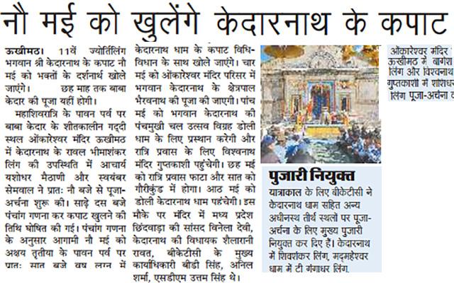 Kedarnath Portals will reopen on 9th May