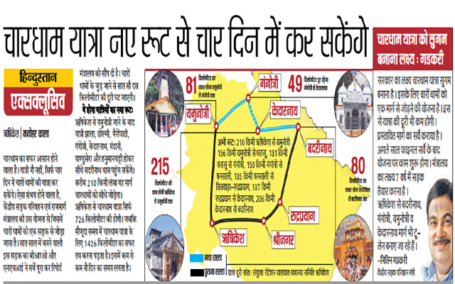 Now Char Dham Yatra will be more easy to do