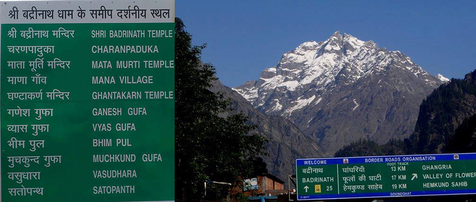 Places to see in Badrinath